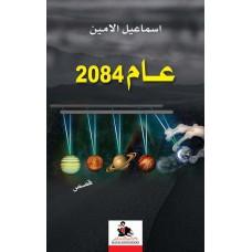 عام 2084