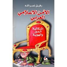الأمن الاعلامي العربي- اشكالية الدور والهوية