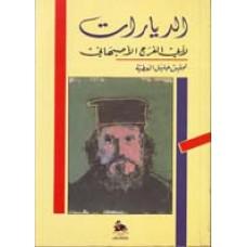 الديارات - لأبي الفرج الأصهباني