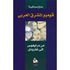 قوميو المشرق العربي - من درايفوس الى غارودي