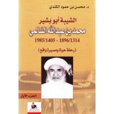 الشيبه ابو بشير  محمد بن عبد الله السالمي 1314/1896 - 1405/1985 رحلة  حياة ومسيرة واقع - اربع مجلدات