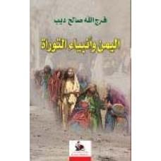 اليمن وانبياء التوراة- هل جاء المسيح الى صنعاء