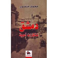 دمشق تذكارات اموية