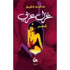 غزل عربي