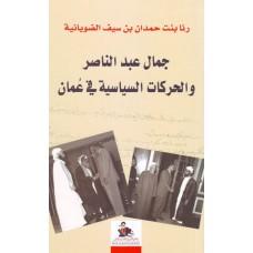 جمال عبد الناصر والحركات السياسية في عُمان
