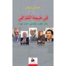 في خيمة القذافي رفاق العقيد يكشفون خبايا عهده