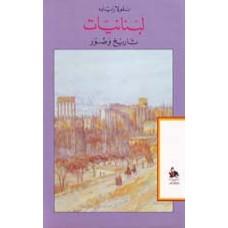 لبنانيات- دراسة تاريخية