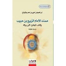 """مسند الامام الربيع بن حبيب وكتاب """"الجامع"""" لابن بركة دراسة ومقارنة"""