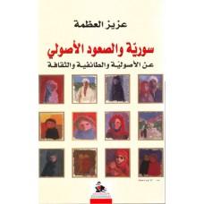 سورية والصعود الأصولي - عن الأصولية والطائفية والثقافة
